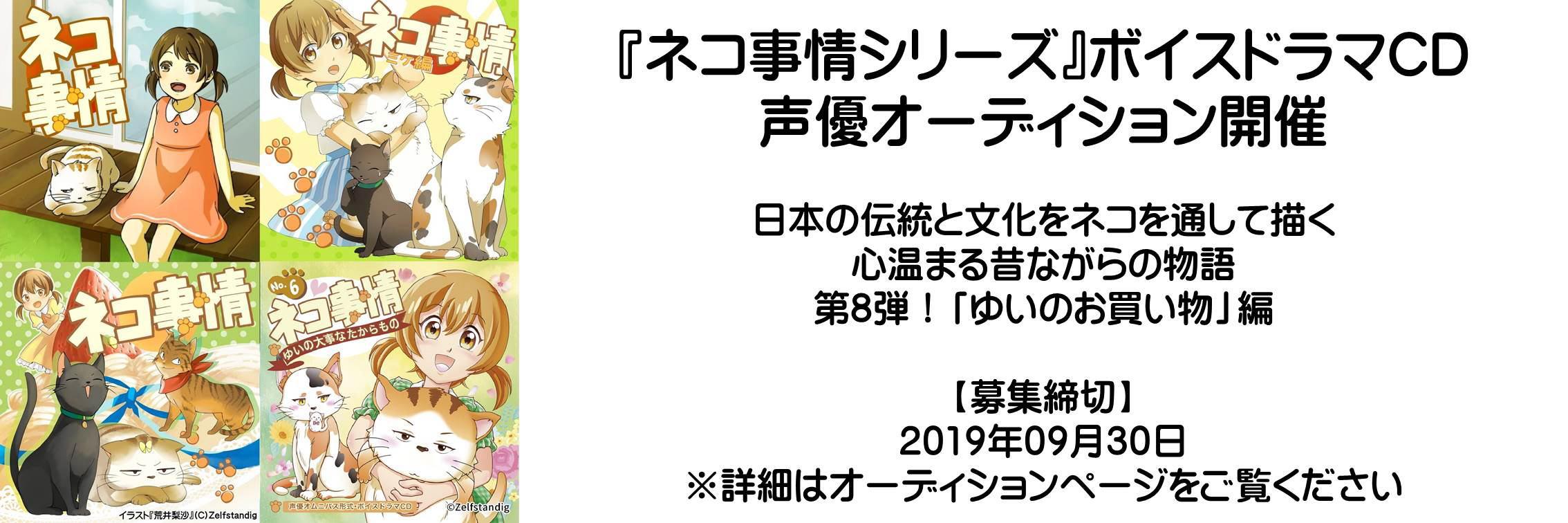 ネコ事情シリーズ声優オーディションVol.8