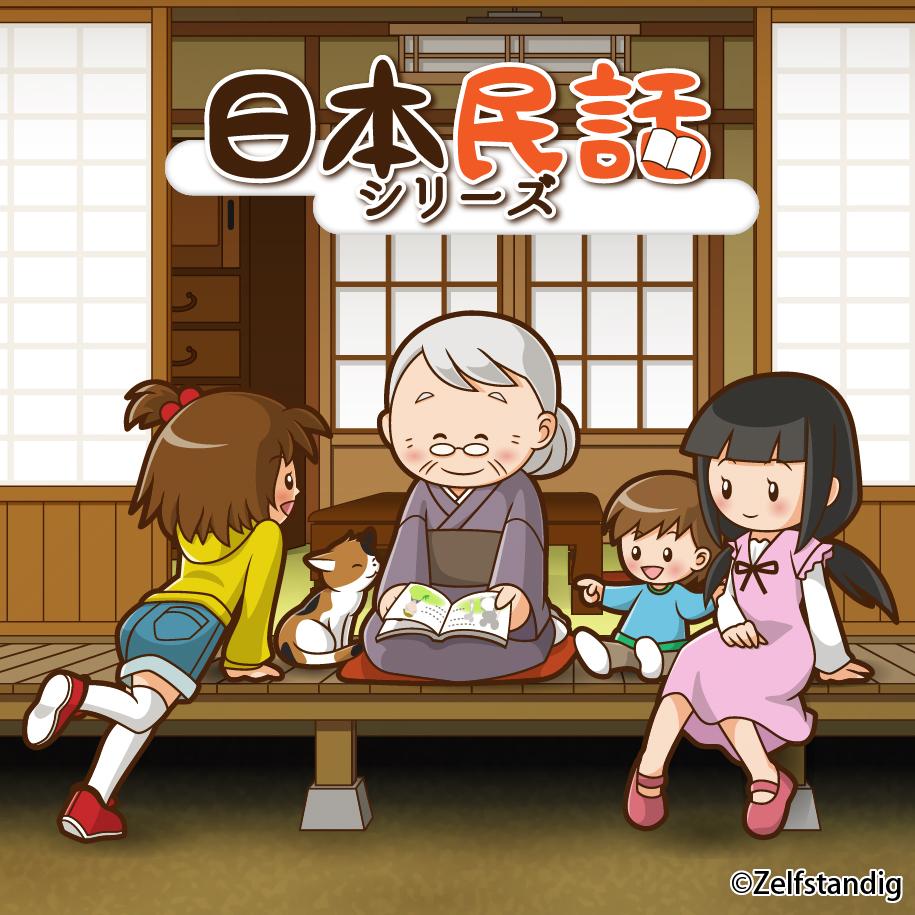 日本民話シリーズ声優オーディションVol.58