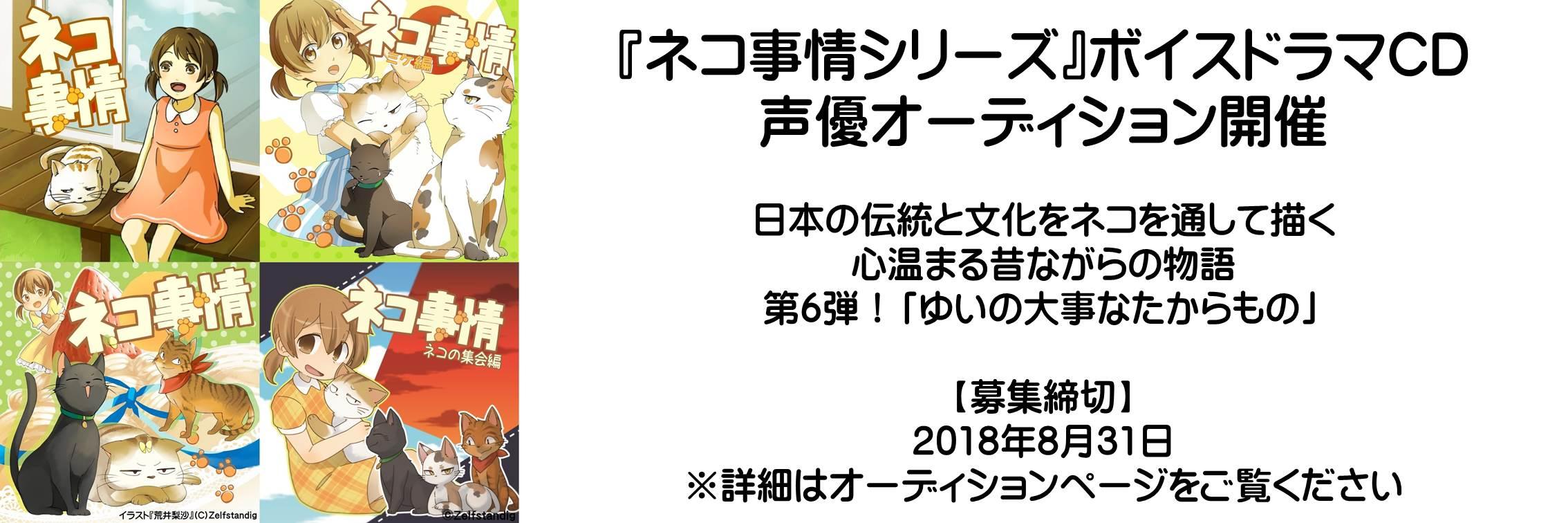 ネコ事情シリーズ声優オーディションVol.6